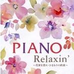 エリザベス・ブライト/Piano Relaxin'~花束を君に・ひまわりの約束~(アルバム)