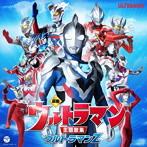 最新 ウルトラマン主題歌集 ウルトラマンZ(アルバム)
