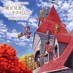 「魔女見習いをさがして」ミュージック・コレクション(アルバム)