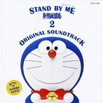 「STAND BY ME ドラえもん 2」ORIGINAL SOUNDTRACK(アルバム)