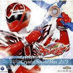 「魔進戦隊キラメイジャー」オリジナル・サウンドトラック クリスタルサウンドボックス2&3(アルバム)