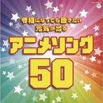 令和になっても聴きたい 元気が出るアニメソング50(アルバム)