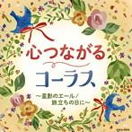 心つながるコーラス~星影のエール/旅立ちの日に~(アルバム)