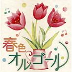春色オルゴール(アルバム)