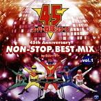 スーパー戦隊 45th Anniversary NON-STOP BEST MIX vol.1 by DJシーザー(アルバム)