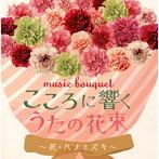 music bouquet こころに響くうたの花束~花/ハナミズキ~(アルバム)