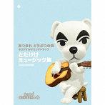 「あつまれ どうぶつの森」オリジナルサウンドトラック とたけけミュージック集 Instrumental(アルバム)
