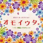 オルゴール・コレクション オモイウタ。~TV・映画J-POPヒッツ(アルバム)