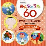 NHK「みんなのうた」60 アニバーサリー・ベスト~アイスクリームの歌~(アルバム)