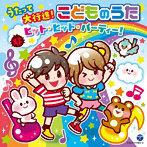 コロムビアキッズ うたって大行進!こどものうた ヒット・ヒット・パーティー!(アルバム)