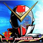 スーパー戦隊 45th Anniversary NON-STOP BEST MIX vol.2 by DJシーザー/DJシーザー(アルバム)