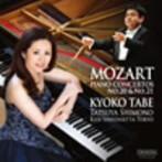 田部京子/モーツァルト:ピアノ協奏曲第20番、第21番(ハイブリッドCD)(アルバム)