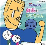 NHKみんなのうた~無敵のじいちゃんムッキムキー(シングル)