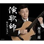渥美二郎/演歌師セレクション(アルバム)