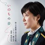 陸上自衛隊中部方面音楽隊 指揮:柴田昌宜 鶫真衣/いのちの音