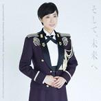 そして,未来へ 柴田昌宜/陸上自衛隊中部方面音楽隊 鶫真衣(S)(アルバム)