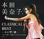 本田美奈子./クラシカル・ベスト~天に響く歌~(アルバム)
