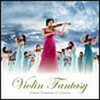 ヴァイオリン・ファンタジー 高嶋ちさ子(VN) 12人のヴァイオリニスト(アルバム)