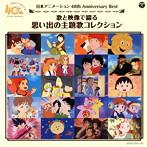 日本アニメーション 40th Anniversary Best 歌と映像で綴る 思い出の主題歌コレクション(アルバム)