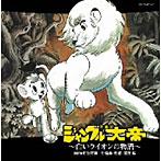 交響詩「ジャングル大帝」〈2009年改訂版〉~白いライオンの物語~(HQCD)(アルバム)