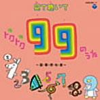 見て聴いて トクトク(得得)99のうた ~国・算・理・社・英~(アルバム)