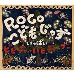 ROCO/こどもじゃず いっぱい~ビビディ・バビディ・ブー(アルバム)