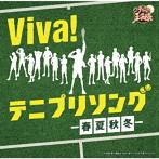 Viva!テニプリソング~春夏秋冬~(アルバム)