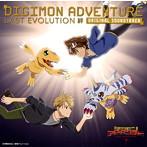 「デジモンアドベンチャー LAST EVOLUTION 絆」オリジナル・サウンドトラック(アルバム)