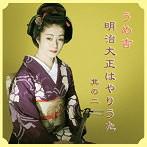 うめ吉/明治大正はやりうた 其の二(アルバム)