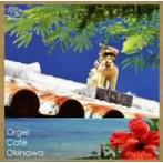 オルゴール・カフェ~沖縄 Okinawa~(アルバム)