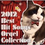 2012 BEST ヒット・ソングス・オルゴール・コレクション(アルバム)