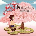 桜オルゴール ~旅立ちの日に~(アルバム)