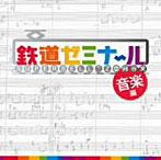 SUPER BELL'Z&向谷実/「鉄道ゼミナール」音楽編(アルバム)