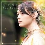 わかないづみ/far from here(アルバム)