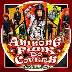 二人目のジャイアン/ANISONG FUNK DO COVERS feat.二人目のジャイアン(アルバム)