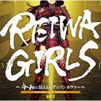 REIWA GIRLS~令和に伝えたいアニソンカヴァー~Presented by DJ KIMAGURE vol.1(アルバム)
