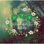 スティールパンの奏でる世界~ジブリヒーリング~(アルバム)
