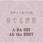 スティールパンの奏でる世界~A・RA・SHI All the BEST~(アルバム)