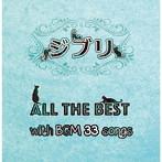 ジブリ All the BEST with BGM 33songs(アルバム)