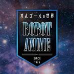 オルゴールの世界~ROBOT ANIME~since1979~(アルバム)