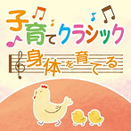 ロイヤル・フィルハーモニー管弦楽団/子育てクラシック~身体を育てる~(アルバム)