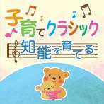 ロイヤル・フィルハーモニー管弦楽団/子育てクラシック~知脳を育てる~(アルバム)