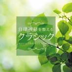 ロイヤル・フィルハーモニー管弦楽団/自律神経を整えるクラシック(アルバム)