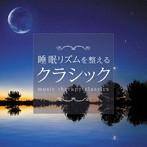 ロイヤル・フィルハーモニー管弦楽団/睡眠リズムを整えるクラシック(アルバム)