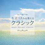 ロイヤル・フィルハーモニー管弦楽団/生活リズムを整えるクラシック(アルバム)
