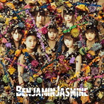 BenjaminJasmine/BenjaminJasmine(アルバム)