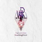 我儘ラキア/StartingOver(アルバム)