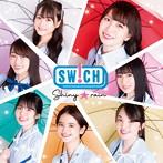 SW!CH/Shiny☆rain(Type-A)(シングル)