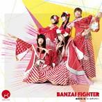 BANZAI JAPAN/BANZAI FIGHTER/縁起が良い街/エールデリバリー(Type-A)(シングル)