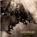 七ッ谷ゆみ+法橋泰子/kumokaze(アルバム)